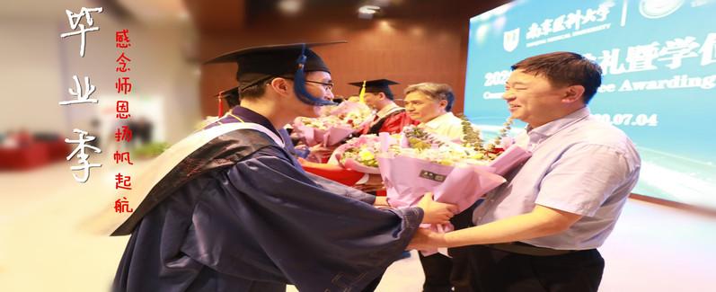 2020毕业